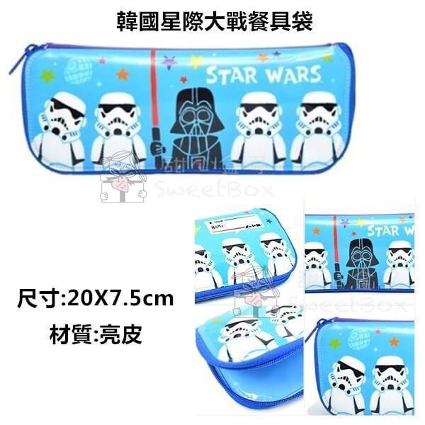 ~小安 通~韓國㊣版STAR WARS 星際大戰黑武士白武士牙刷防水環保隨身萬用袋餐具袋筆