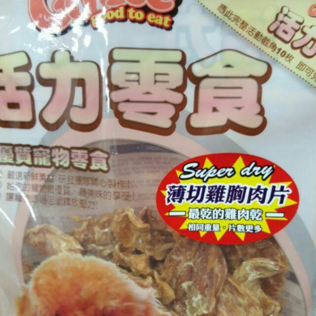 活力零食R220 薄切雞胸肉片