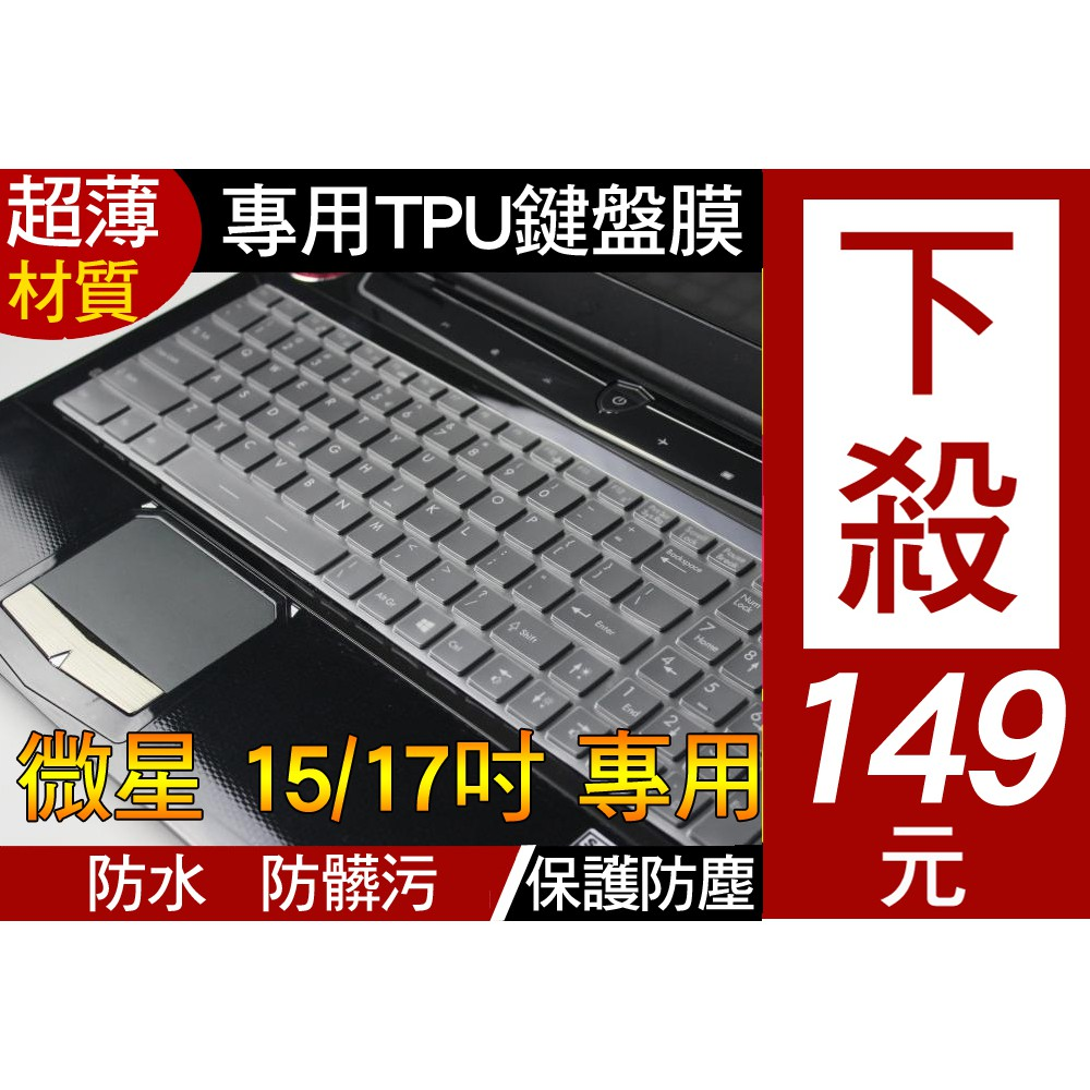 【TPU高透材質】 MSI GP70 GT60 GT70 PL62 GE70 GE60 鍵盤膜 MS252