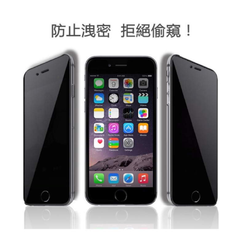 iphone6 6plus 防偷窺鋼化膜iphone6plus iphone6 滿版滿版鋼