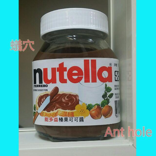 ~蟻穴Ant hole ~能多益nutella 榛果可可醬