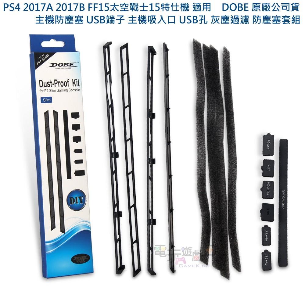 ~電玩遊戲王~PS4 Slim 主機防塵塞USB 端子主機吸入口USB 孔灰塵過濾太空戰士