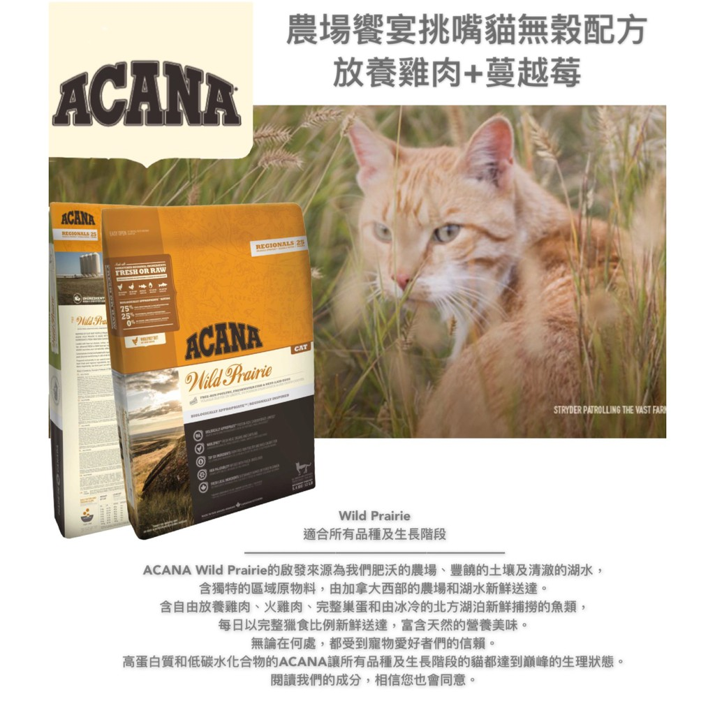 [免運] ACANA 愛肯拿-貓咪 農場饗宴 雞肉小紅莓 貓糧 貓飼料 公司原裝
