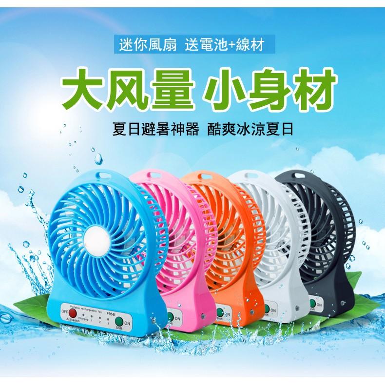 ~ ~迷你風扇USB 風扇充電式電風扇夏日避暑神器冷風扇手持電風扇芭蕉扇超強風力外出風扇小
