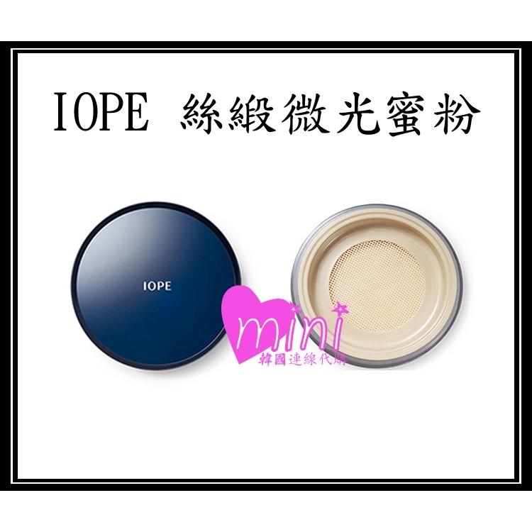~mini 韓國美妝 ~iope 定妝高保濕絲緞微光蜜粉35g