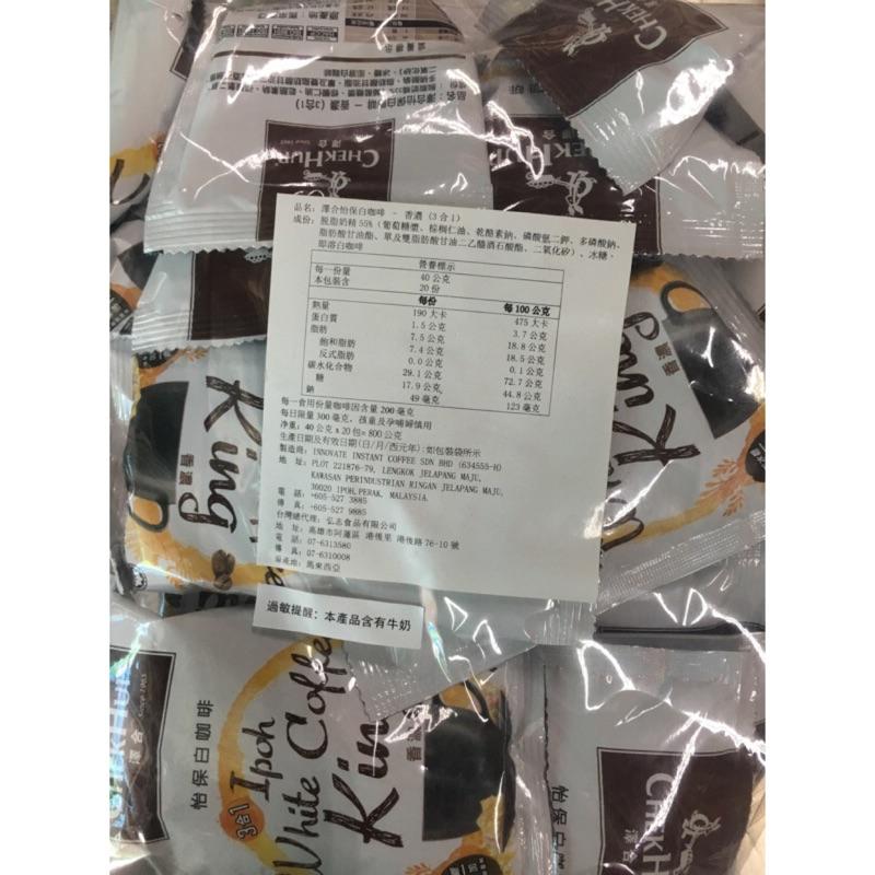 澤合三合一怡保白咖啡香濃40g 20 包