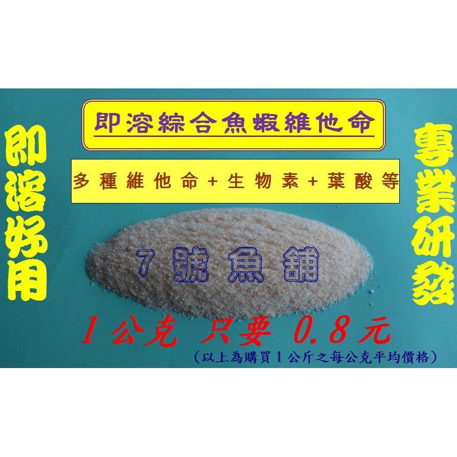 7 號魚舖 最 即溶水族魚蝦綜合維他命vitamin 維生素維它命滿千送贈品三選一
