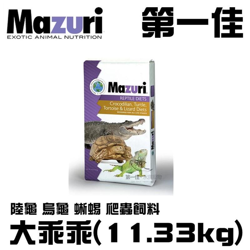 第一佳水族寵物美國Mazuri 爬蟲飼料大乖乖25 磅11 33kg 第一佳水族寵物 50
