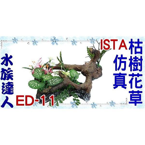 ~水族 ~伊士達ISTA ~仿真枯樹花草ED 11 ~ED11 造景裝飾水草枯木木頭樹枝