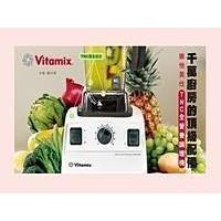 大侑Vita Mix 全營養調理機19200 元送4 大好禮電子磅秤工具組黑芝麻粒橘寶1
