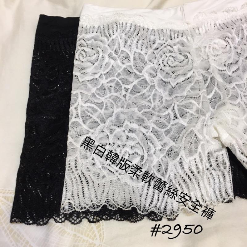 黑白蕾絲透膚 超 安全褲超百搭款