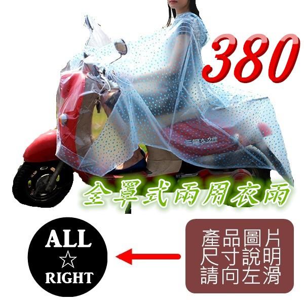 ALL ~RIGHT ~行動版郵購~~MO9089 ~ 透明機車雨衣雨披式斗篷式雨衣機車雨