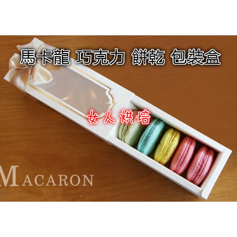 女人烘焙( )馬卡龍包裝盒可裝5 顆(1 組10 入,不含緞帶)馬卡龍盒馬卡龍紙盒包裝紙盒