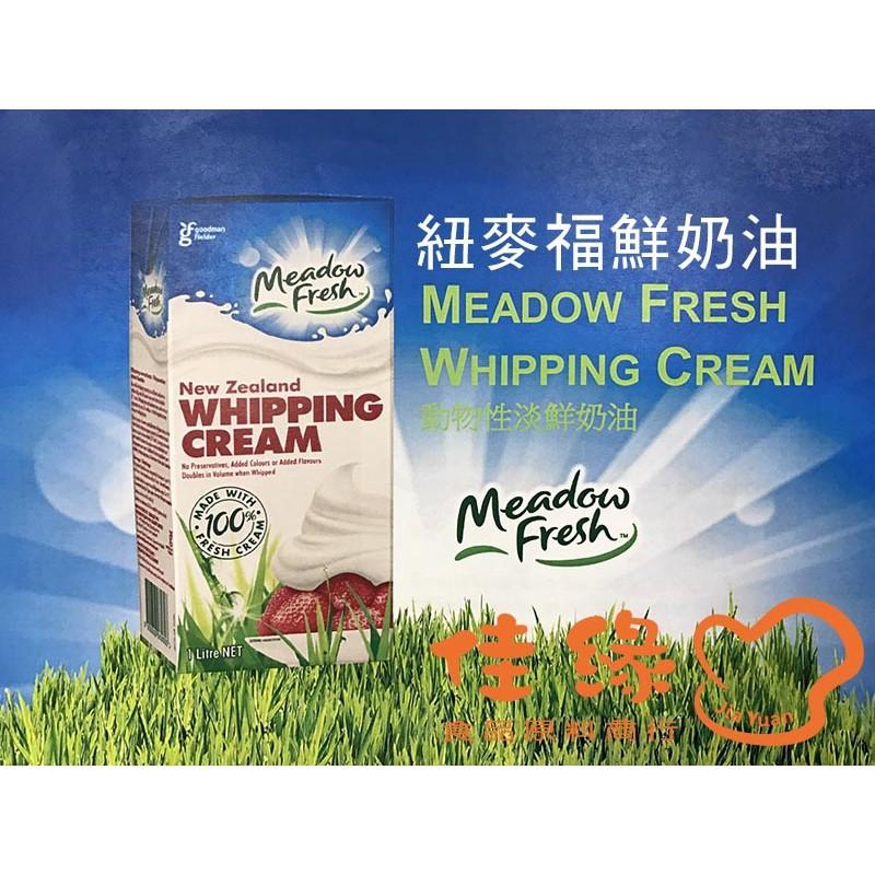 紐麥福鮮乳脂Whipping Cream 俗稱物動性鮮奶油1 公升奶素可佳緣食品原料_TA