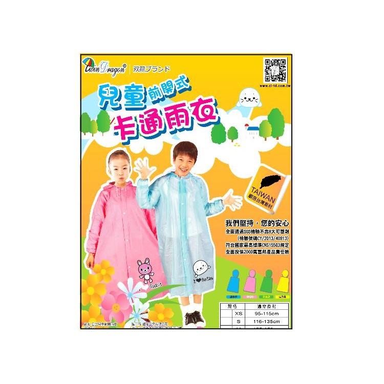 前開式兒童雨衣日版可愛黃色雙龍牌EC 安全無毒單件式雨衣連身~配配大賣場~