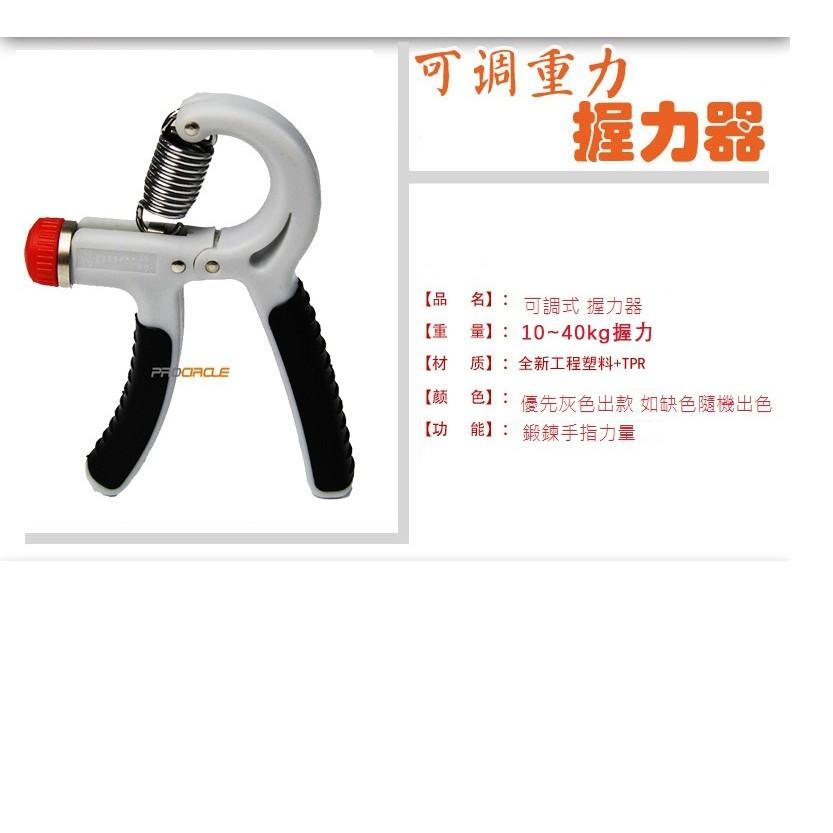 ~ ~可調式握力器10 40kg 有刻度標示單支裝巨輪健腹輪滾輪健美輪健身輪美腰機伏地挺身