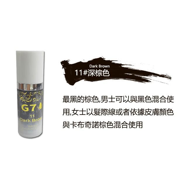 韓國半永久G7 機器眉色乳