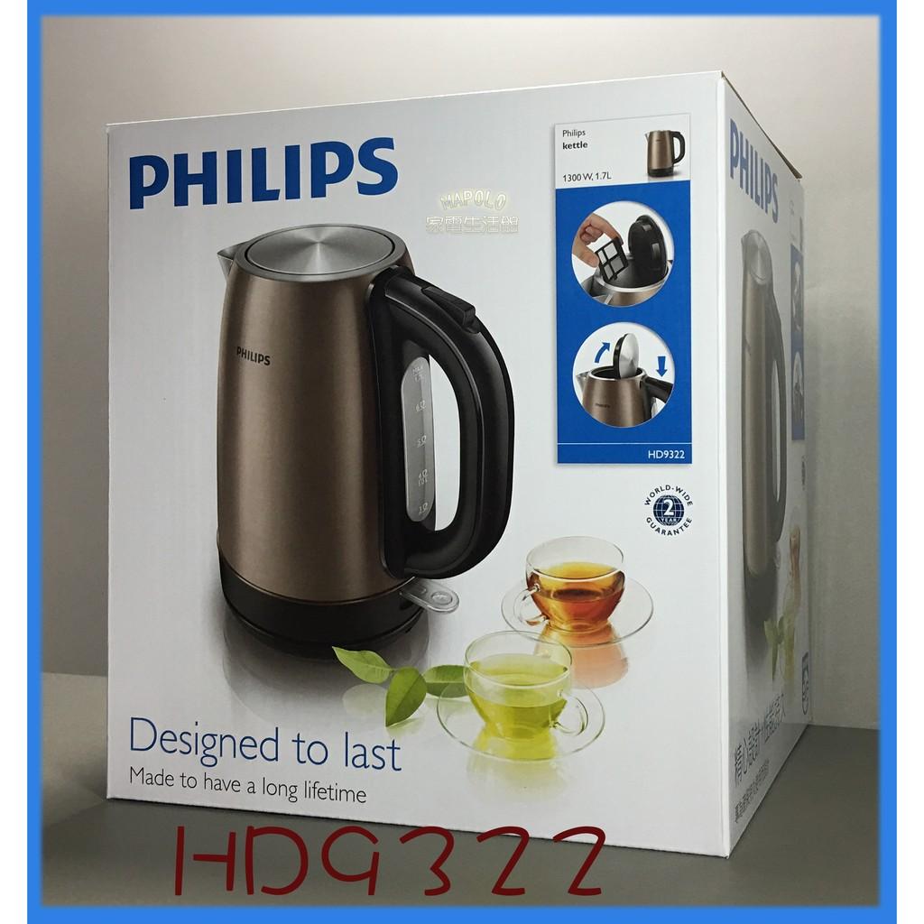 PHILIPS 飛利浦1 7L 不鏽鋼煮水壺快煮壺電水壺電茶壺古銅色HD9322 另售HD