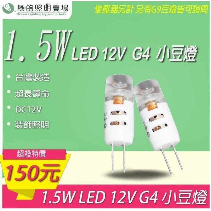 LED 1 5W 12V G4 豆燈光源裝飾燈擺設燈車燈水晶燈吊燈壁燈滷素燈綠的照明賣場