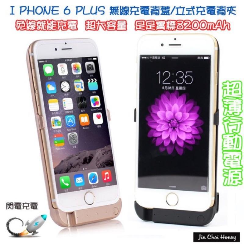 正品無線充電蘋果iphone 6 PLUS 背蓋電池10000mAh 行動電源手機殼也能充