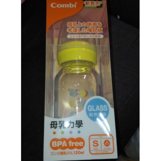降價Combi 母乳力學 玻璃奶瓶120ml