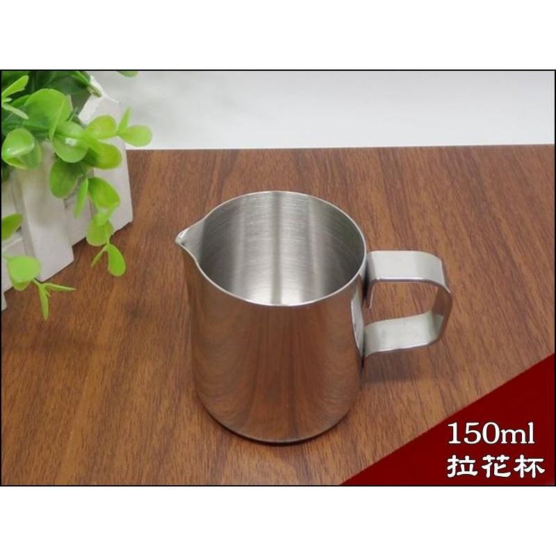 F12 不鏽鋼尖嘴拉花杯150 ml 拉花杯奶泡杯花式咖啡拉花杯