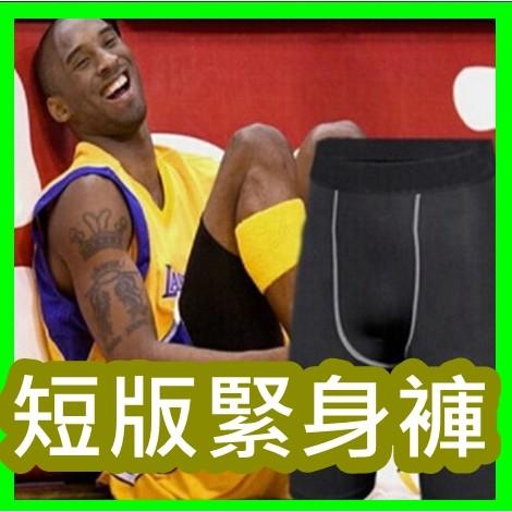 男士緊身訓練短褲田徑PRO 跑步健身 高彈力透氣排汗速乾T 恤衫衣訓練褲伸縮籃球 背心 取