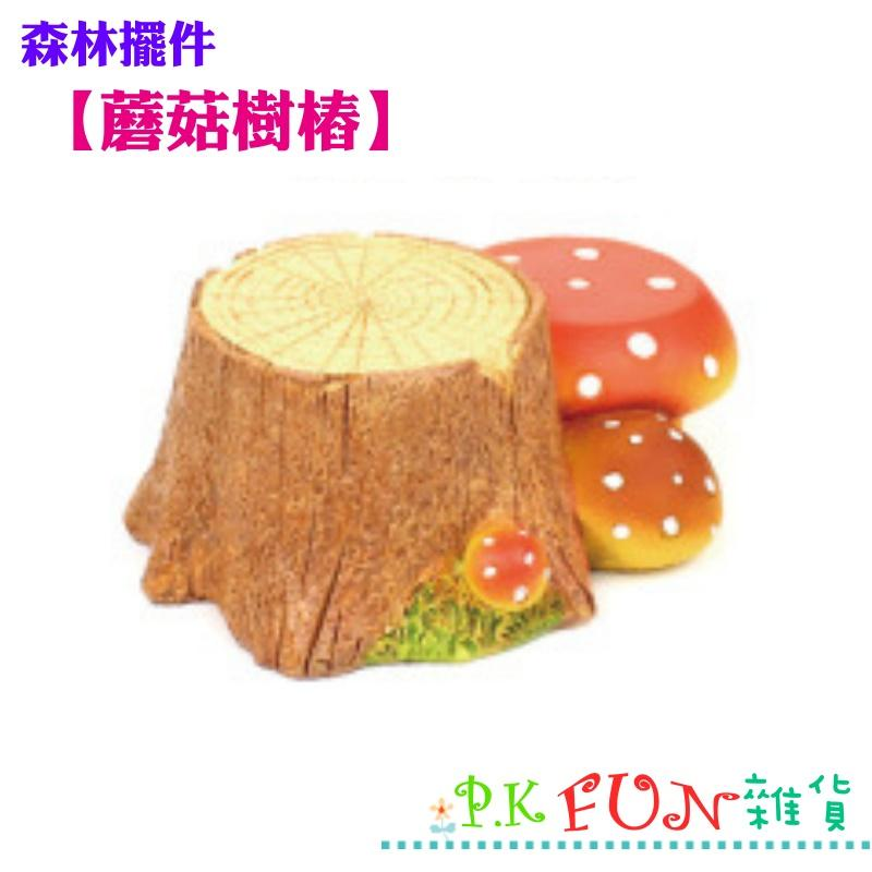 ~P K Fun ~TC17 森林擺件蘑菇樹樁凳仰望天空陳列道具拍攝道具多肉植物組盆盆栽裝