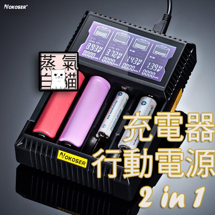 ~行動電源充 修復電池 ~NOKOSER D4U 充 獨立1A 充電USB 介面18650