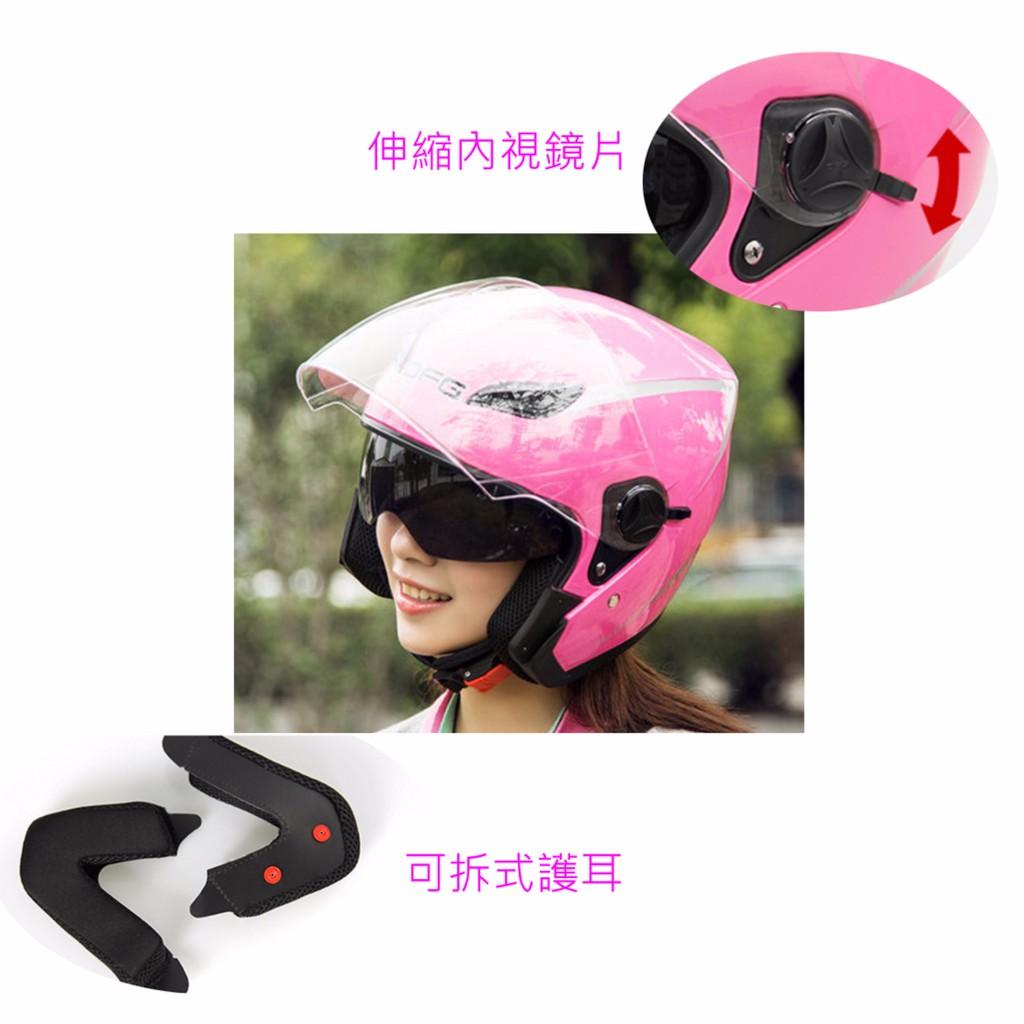 蝦編抗熱暑~DFG 騎士 的酷炫雙鏡片機車摩托車半罩安全帽遮陽光防霧鏡片太陽眼鏡四種戴法~