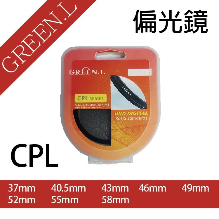 趴兔綠葉CPL 偏光鏡37mm 58mm 偏振鏡CPL 37 、40 5 、43 、46