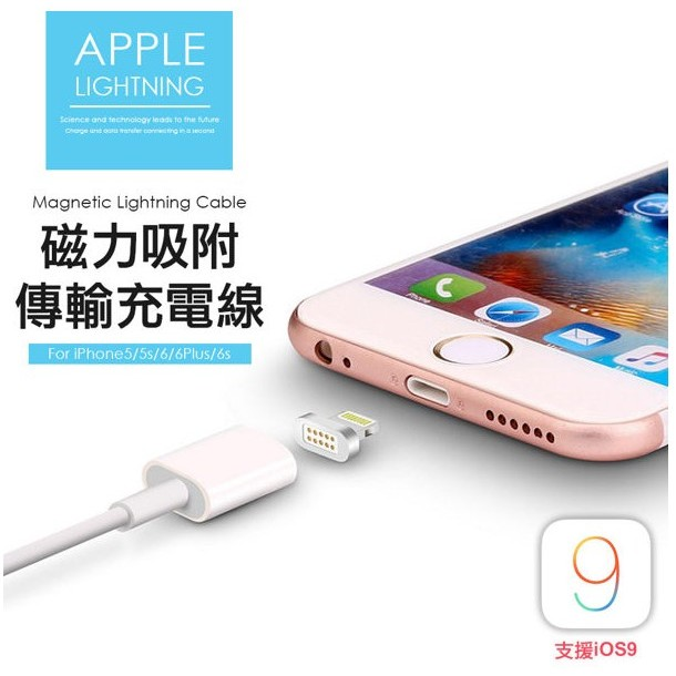 Nina 21 Apple 磁吸線磁力線~D I5 012 ~磁力吸附8pin 傳輸線充電