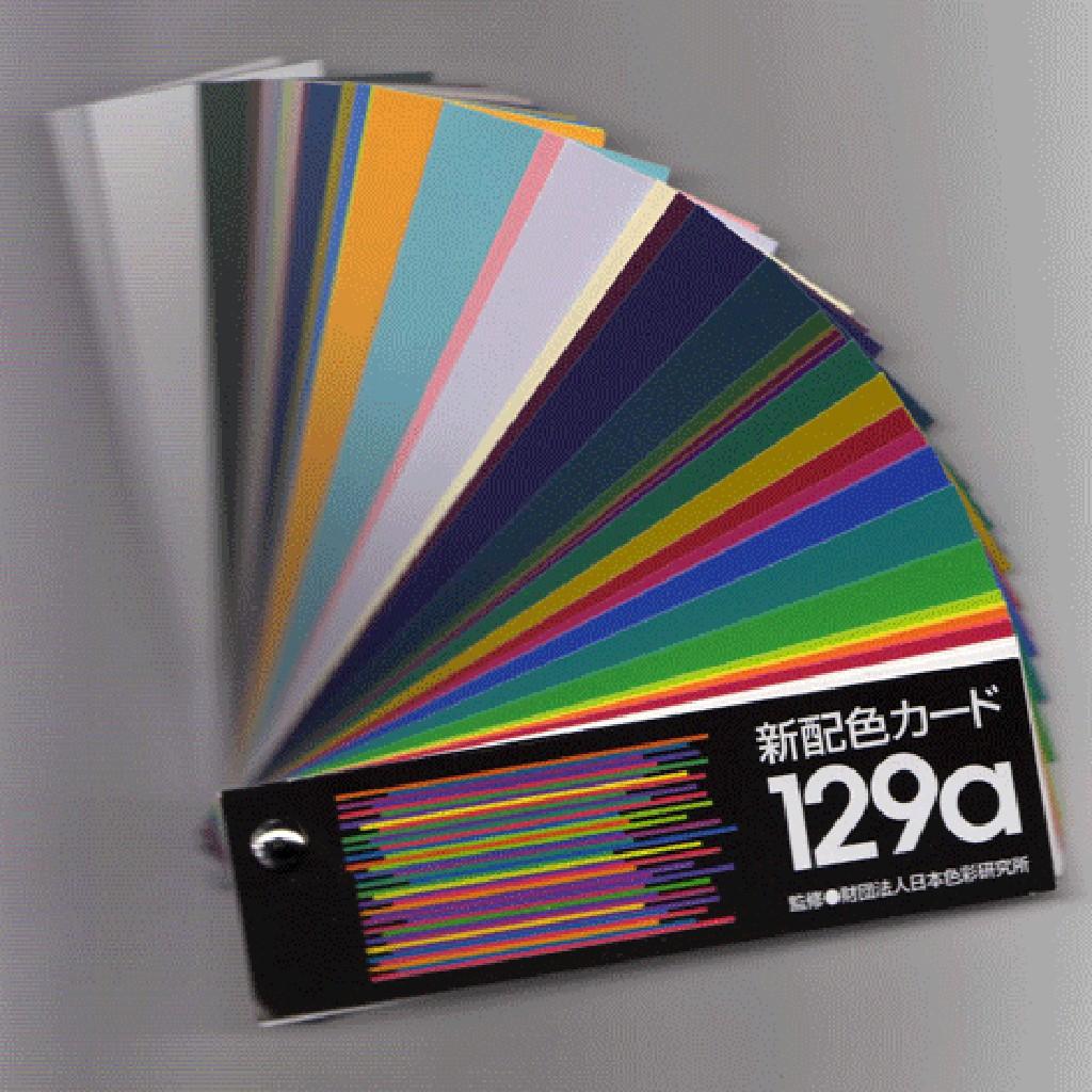 [美術大補帖] DIC 129A 色票配色指南 超