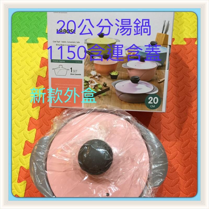 1150 含運含蓋正韓貨薔薇玫瑰鍋La Rose Chef Topf 陶瓷塗層20 公分不