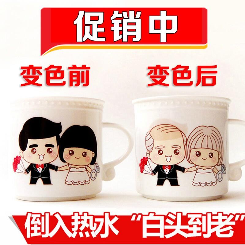~ 價 ~ 卡通 情侶對杯陶瓷簡約變色杯子結婚 白頭偕老馬克水杯