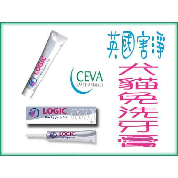 英國CEVA ~LOGIC 害淨犬貓免洗牙膏~酵素潔牙,免刷不麻煩,動物醫生