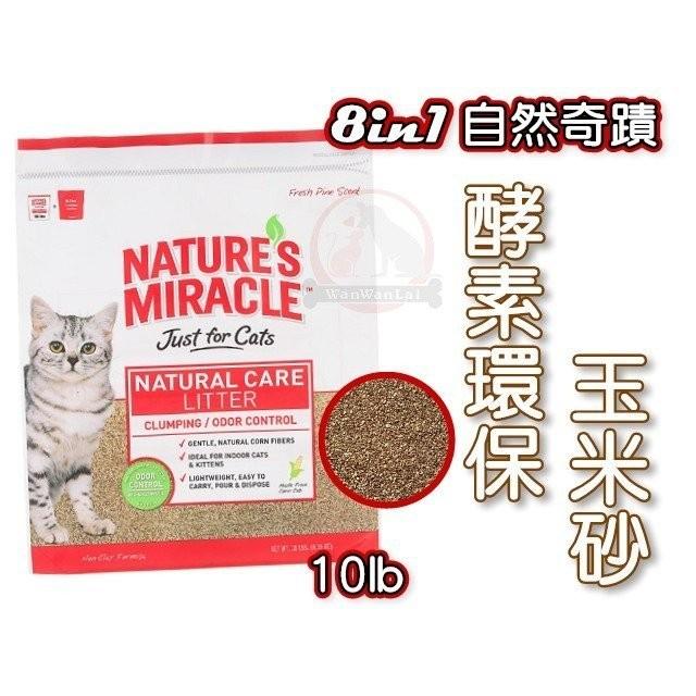 旺旺來~ ~美國8in1 自然奇蹟酵素環保玉米貓砂10LB 凝結除臭力強,環保砂可沖馬桶~