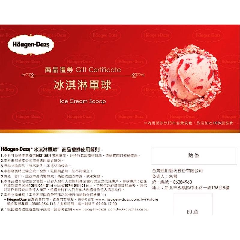 【Haagen Dazs 】冰淇淋單球外帶 禮券可兌換135 元冰淇淋禮卷