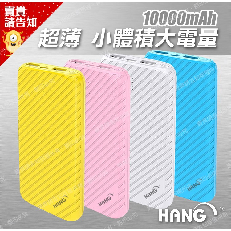 HANG 行動電源X12 超薄款小體積大電量10000mAh 鳳梨系列移動電源雙USB 合
