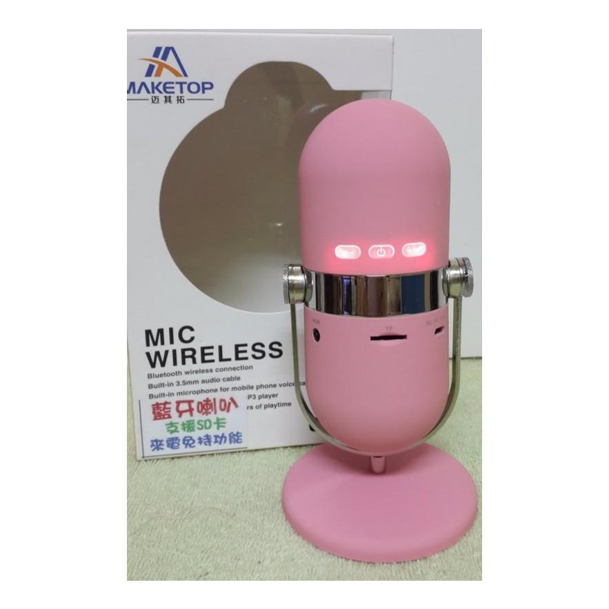 麥克風復古話筒 無線藍牙立體聲音箱喇叭粉色重低音效果MP3 MP4 便攜生日