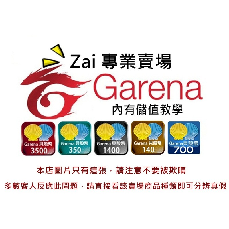 Zai 賣場⚠️ ⚠️Garena 貝殼幣350 700 1400 專區大量 線上發卡