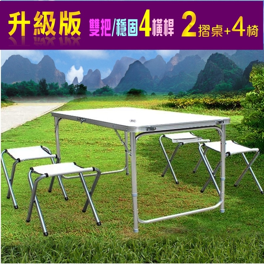鋁合金一桌四椅野餐桌露營摺疊桌椅折疊桌收納桌~加固4 橫桿雙把