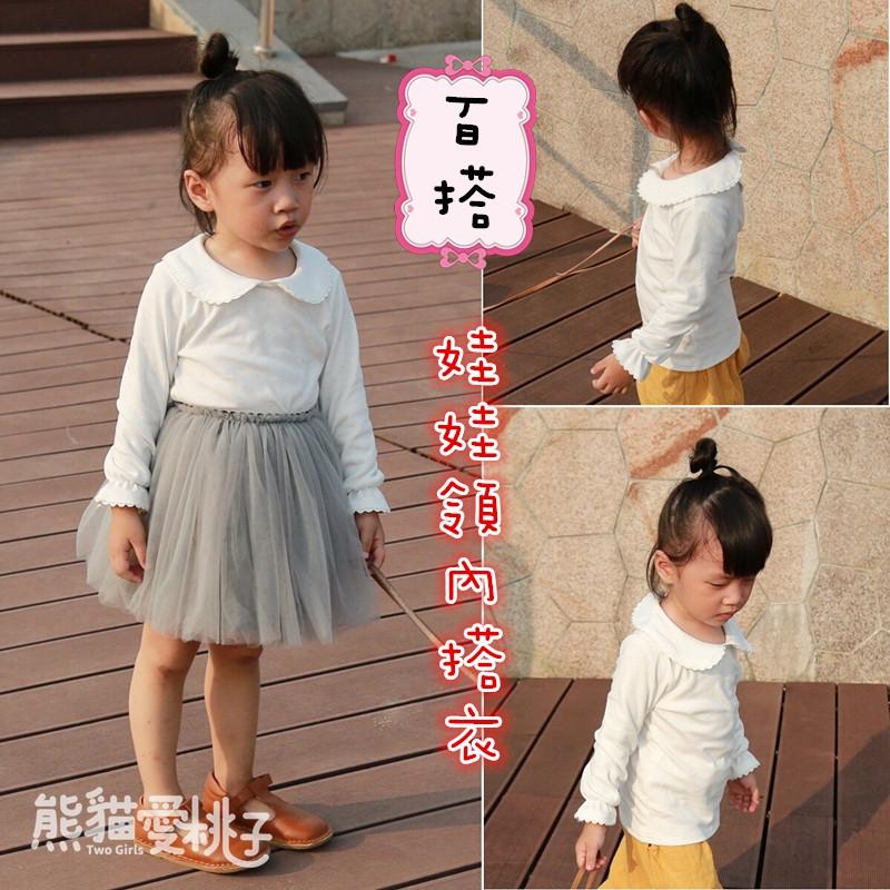 純棉春秋 花邊翻領百搭內搭衣長袖T 恤嬰兒寶寶兒童共2 色