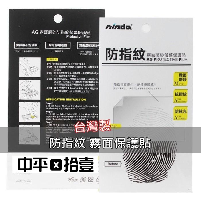 APPLE ~ ~nisda 霧面iPhone 蘋果螢幕保護貼附鏡頭貼 製 中平11