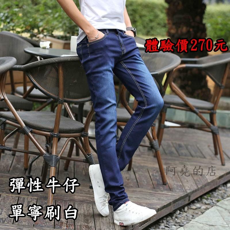 大量 丹寧刷白牛仔褲彈性牛仔復古刷白刀割破膝一字褲牛仔長褲