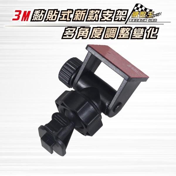 台南破盤王錄不平行車記錄器~3M 黏貼式支架~V737 V737W V747 V747W