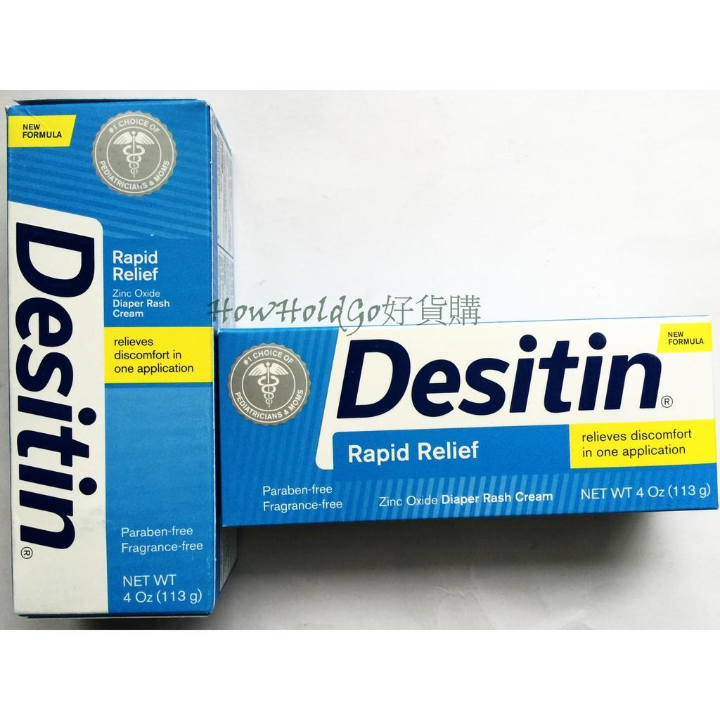Desitin 美國 ~ 在台~小屁屁舒緩乳霜說明書攜帶型藍盒4 oz 240 2 ~好貨
