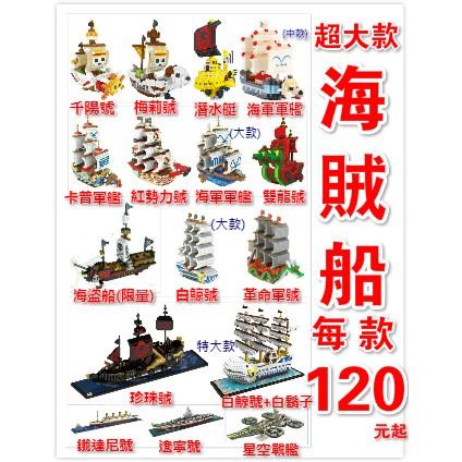 ~911 本舖~鑽石積木迷你積木積木 神鬼奇航海賊王海盜船兒童玩具公仔模型樂高系列LEGO