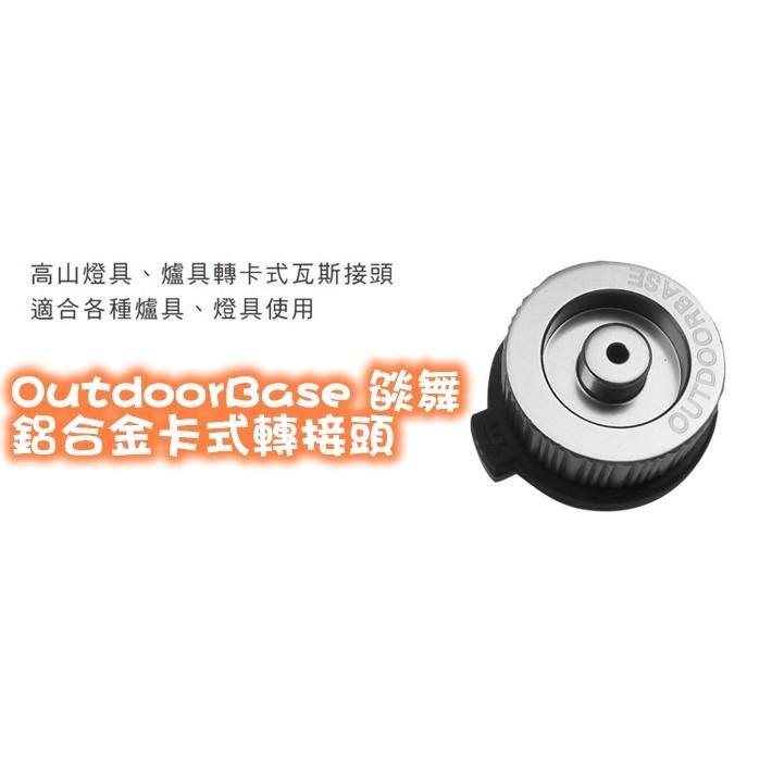 ~OutdoorBase ~燄舞鋁合金卡式轉接頭高山轉卡式點火槍瓦斯噴槍噴燈瓦斯燈野炊生火