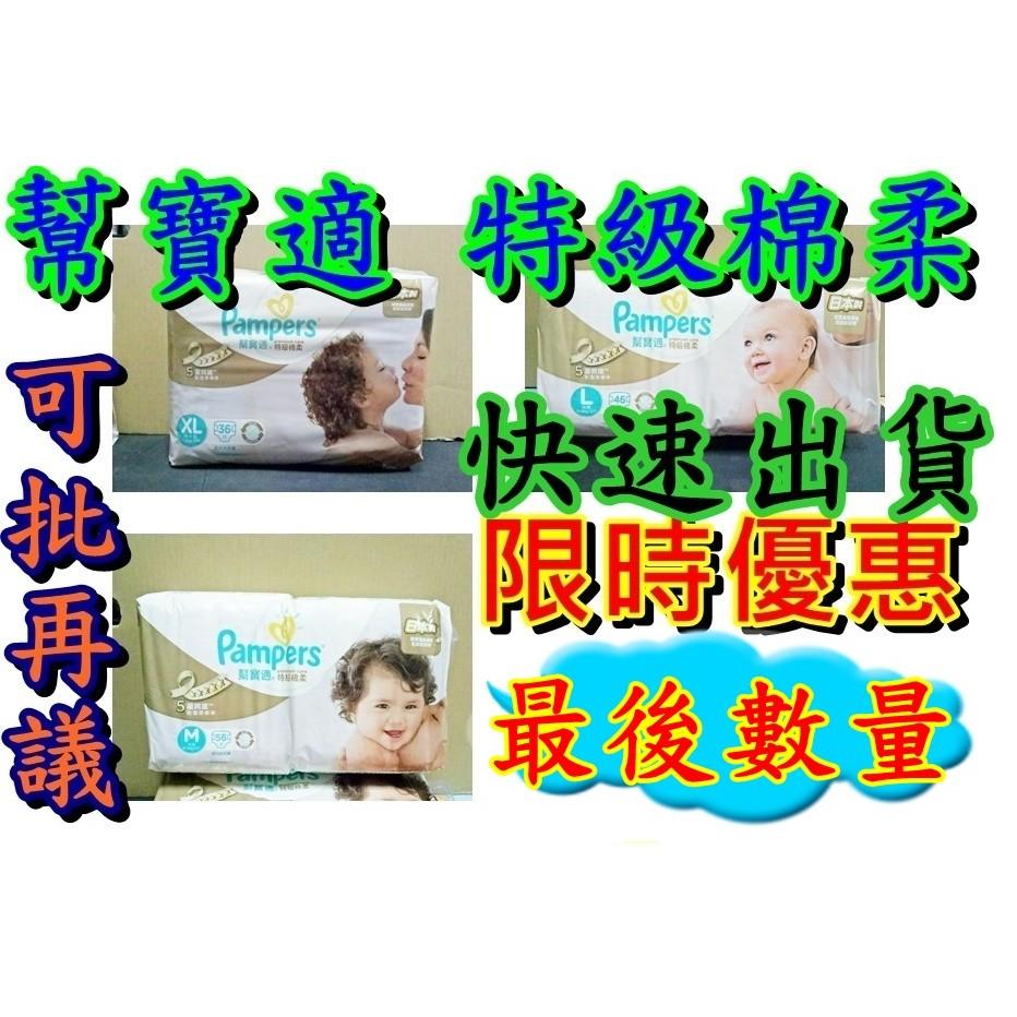 P ers 幫寶適特級棉柔白幫 製嬰兒紙尿褲M56 片L46 片XL36 片